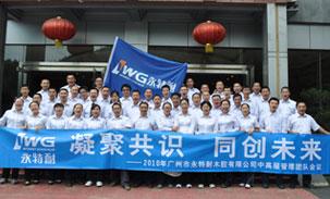 青岛工厂升旗仪式