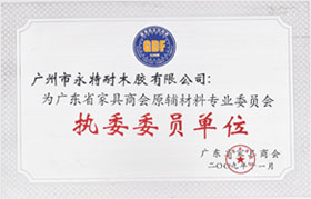 家具商会执委委员单位2