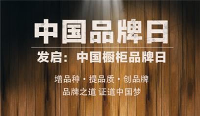 中国首个品牌日来了,永特耐组装胶助力中国橱柜品牌!