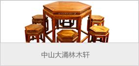 红木家具用胶整体解决方案