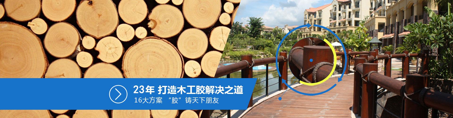 IWG拼板胶—20年 打造木工胶解决之道
